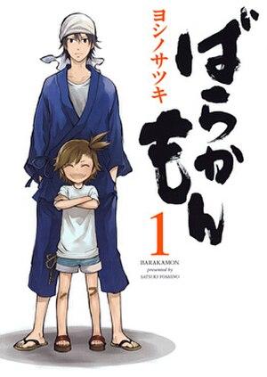 Barakamon - Cover of the first Japanese volume of Barakamon featuring main character Seishū Handa (top) and Naru Kotoishi (bottom)