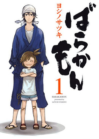 Picture of a TV show: Barakamon