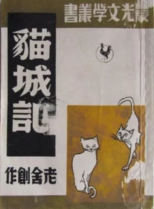 Cat Country 貓城記 circa 1947.png