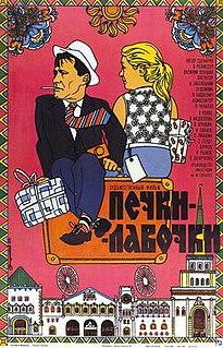 <i>Happy Go Lucky</i> (1972 film)