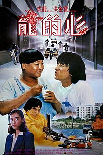 1985 film directed by Sammo Hung and Fruit Chan