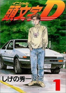 InitialD vol1 Cover.jpg