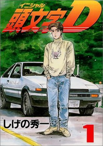 Initial D - The cover of the first tankōbon volume, released in Japan on November 6, 1995