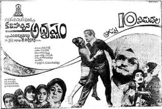 <i>Kalisochina Adrushtam</i> 1968 film directed by K. Viswanath