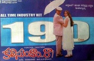 <i>Kalisundam Raa</i> 2000 Indian film directed by Udayasankar