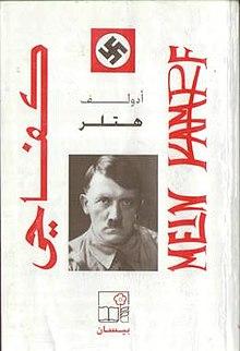 Résultats de recherche d'images pour «mein kampf palestine»