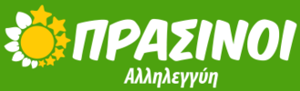 Greens (Greece) - Image: Prasinoi logo