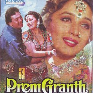 Prem Granth - dvd cover