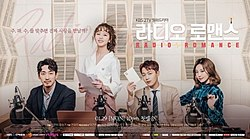Radio Romance (TV series).jpg