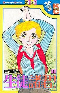 <i>Seito Shokun!</i>