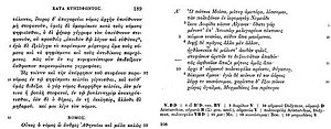 Bibliotheca Teubneriana - Examples of the original Teubner Greek type, in its older (left: Aeschines, ed. F. Blass, Leipzig, 1895) and newer (Pindari carmina cum fragmentis, post B. Snell ed. H. Maehler, Leipzig, 1969) forms