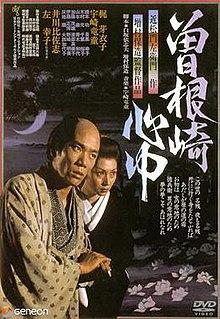 1978 film by Yasuzō Masumura