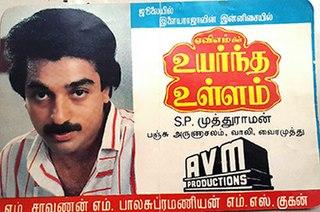 <i>Uyarndha Ullam</i> 1985 film by S. P. Muthuraman