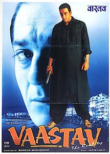 <i>Vaastav: The Reality</i> 1999 film by Mahesh Manjrekar