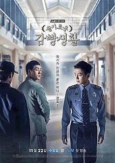 <i>Prison Playbook</i> 2017 South Korean television series