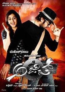 <i>Ajith</i> (film) 2014 film by Mahesh Babu