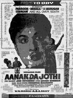 <i>Anandha Jodhi</i> 1963 film by V. N. Reddy