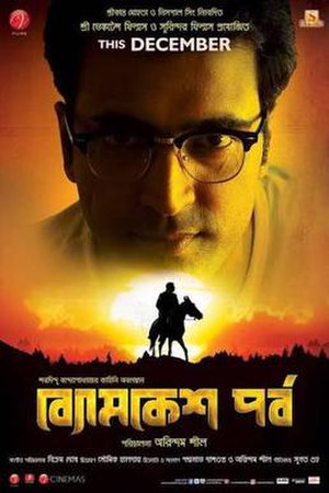 Byomkesh Pawrbo - Theatrical release poster
