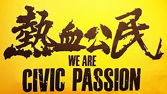 Civic Passion - Former logo of Civic Passion.