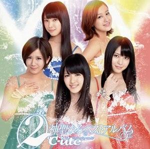 2 Cute Shinseinaru Best Album - Image: Cute 2 Cute Shinseinaru Best Album (Regular Edition, EPCE 5919) cover