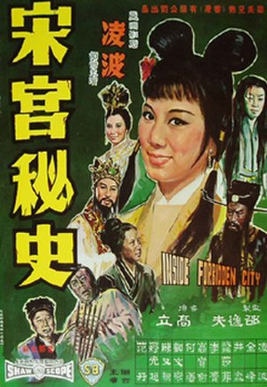 Inside the Forbidden City - Hong Kong movie poster