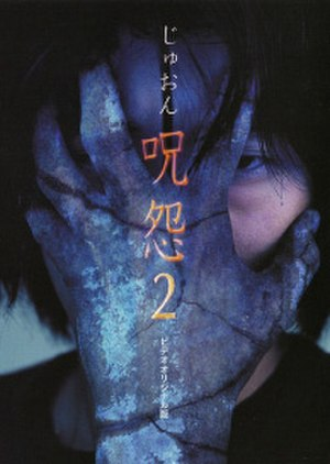 Ju-On: The Curse 2 - Image: Ju on The Curse 2 poster