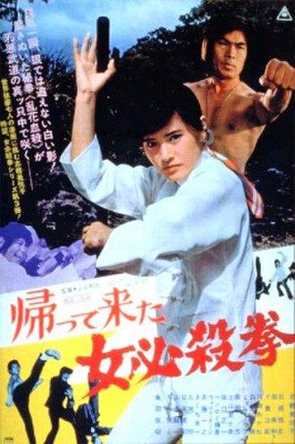 The Return of the Sister Street Fighter - Film poster