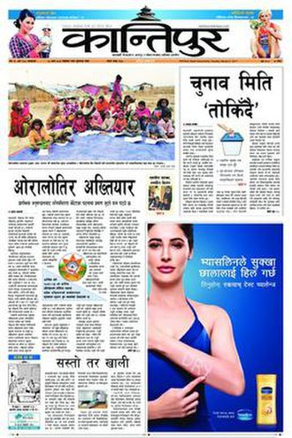 Kantipur (daily) - Front page of Kantipur on 02 February 2017