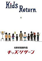 Picture of a movie: Kids Return