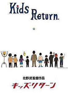 <i>Kids Return</i> 1996 film by Takeshi Kitano