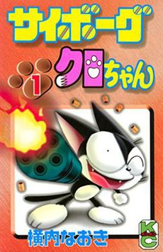 This is a cover of a manga series. On it is a black cat standing on two legs with a Gatling gun in his arm. The logo is in Japanese, and the author's name (also in Japanese) is seen.