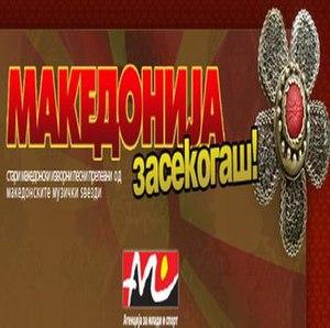Makedonija Zasekogaš - Image: Makedonija zasekogash