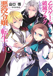 My Next Life as a Villainess, All Routes Lead to Doom! light novel volume 1 cover.jpg