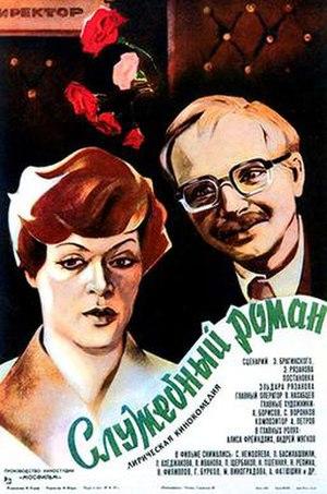 Office Romance - Original film poster