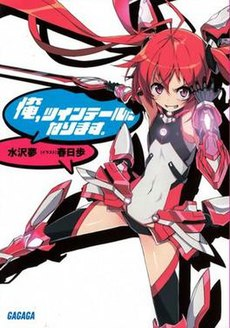 Ore, Twintail ni Narimasu, Anime and Manga Portal, 2014.jpg
