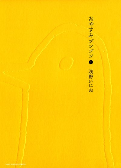 Picture of a book: Oyasumi Punpun