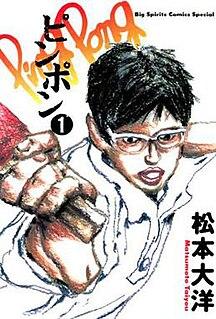 <i>Ping Pong</i> (manga) Manga and anime series