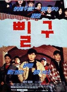 Bae Yong Joon  220px-Ppilku