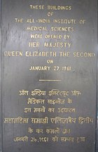 Foundation stone at the Academic Building of AIIMS, placed by Queen Elizabeth II