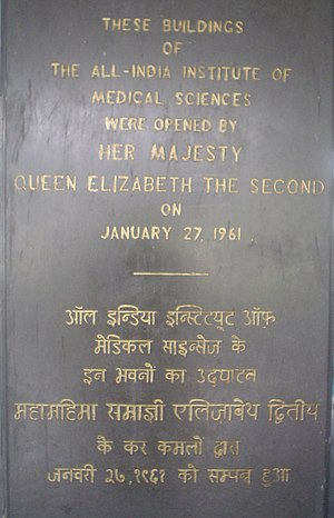 All India Institute of Medical Sciences, Delhi - Foundation stone at the Academic Building of AIIMS, placed by Queen Elizabeth II