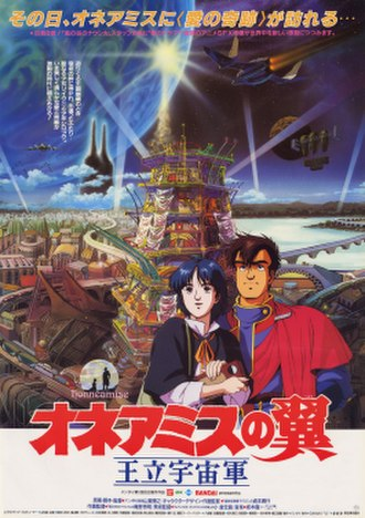 Royal Space Force: The Wings of Honnêamise - Japanese theatrical release poster