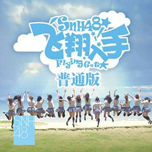 Flying Get - Image: SNH48Flyinget LE