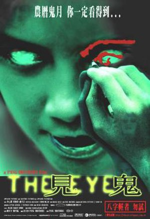 The Eye (2002 film) - Hong Kong film poster