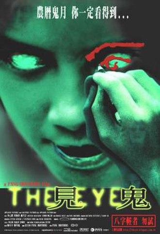 The Eye (2002 film) - Hong Kong film poster