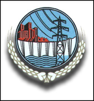 Water and Power Development Authority cricket team - Image: Wapda logo