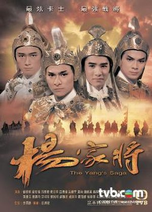 The Yang's Saga - HK DVD cover (from left to right: Michael Miu, Andy Lau, Tony Leung, Felix Wong)