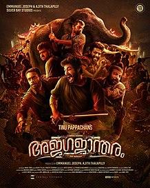 <i>Ajagajantharam</i> Malayalam-language Action film