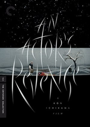 An Actor's Revenge - Image: An Actor's Revenge Film Poster