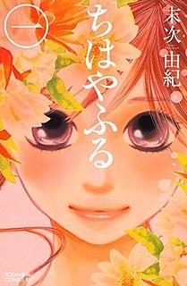 <i>Chihayafuru</i> Japanese manga series