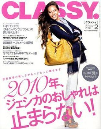 Classy (magazine) - February 2010 issue